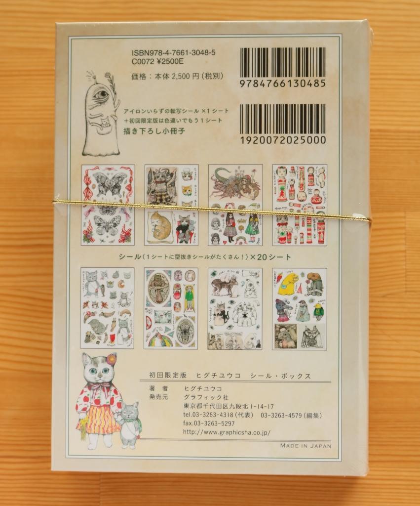 猫絵本 絵本 ヒグチユウコ シールBOX 秋田 かぎしっぽ
