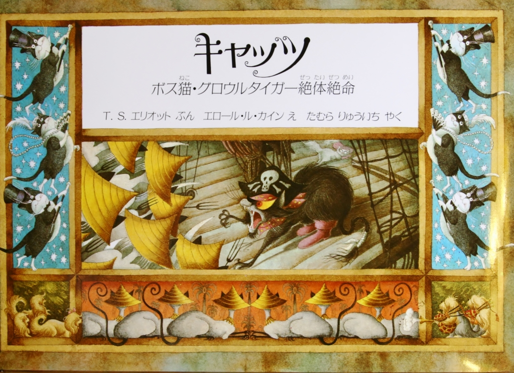 キャッツ ポッサムおじさんの実用猫百科 エリオット  猫本 秋田 かぎしっぽ
