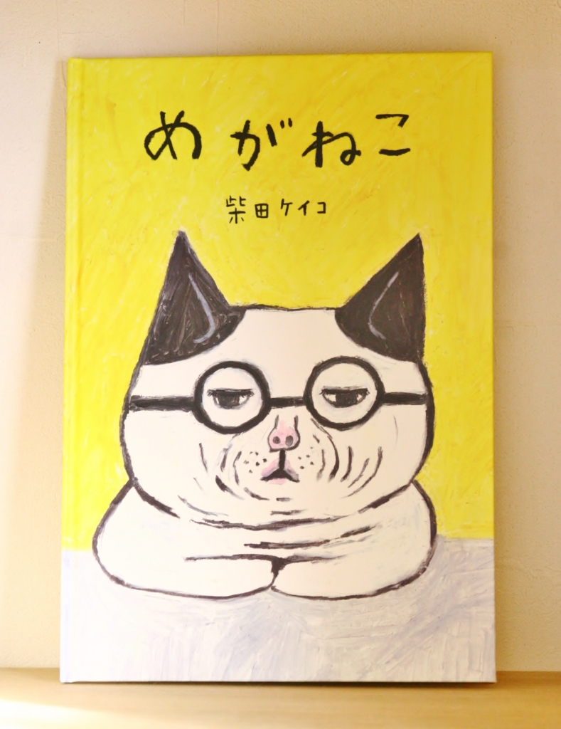 めがねこ 手紙社 手紙舎 猫雑貨 秋田 かぎしっぽ 絵本