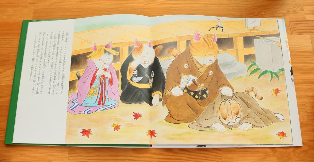 絵本 猫絵本 秋田 かぎしっぽ 吉田愛 仮名手本忠臣蔵 歌舞伎
