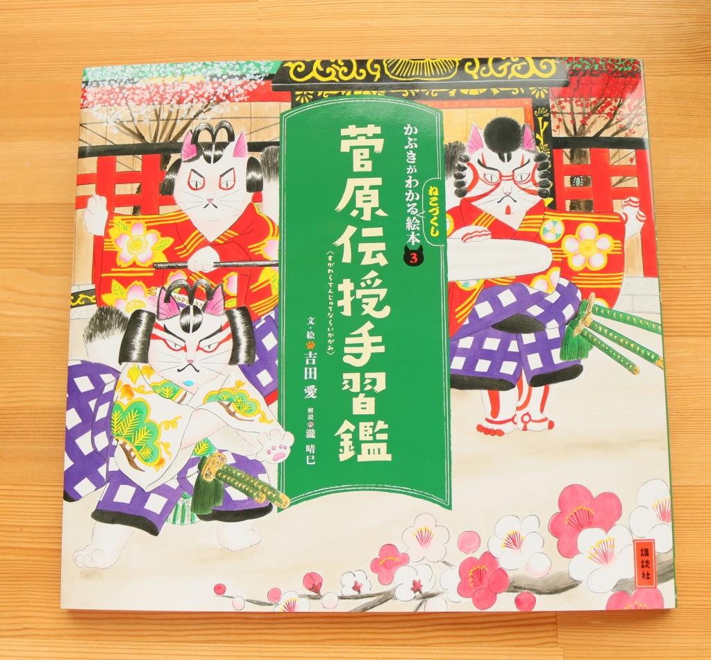 絵本 猫絵本 秋田 かぎしっぽ 吉田愛 菅原伝授手習鑑 歌舞伎