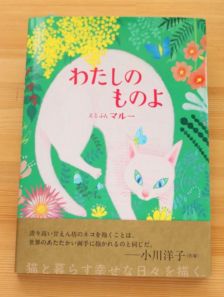 わたしのものよ マル— 猫絵本 絵本 秋田 かぎしっぽ