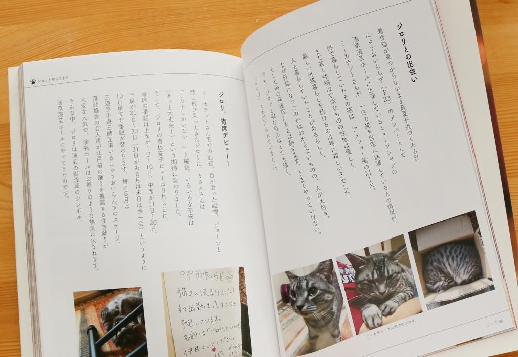 ジロリの落語入門 猫本 絵本 秋田 かぎしっぽ