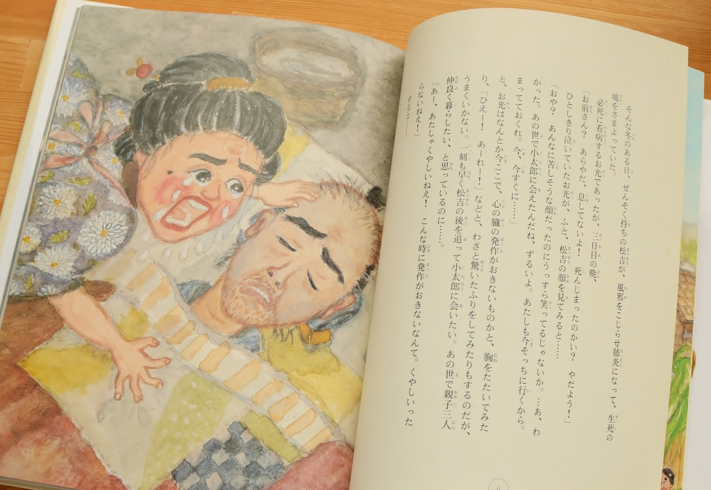孝行手首 猫本 絵本 秋田 かぎしっぽ
