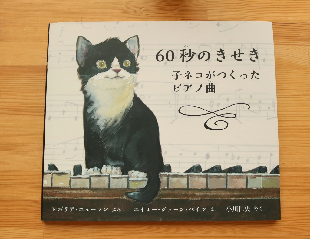猫絵本 絵本 秋田 かぎしっぽ 60秒のきせき 子ネコがつくったピアノ曲 レズリアニューマン