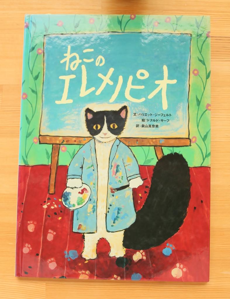 猫絵本 絵本 秋田 かぎしっぽ ねこのエレメノピオ ハリエットジーフェルト