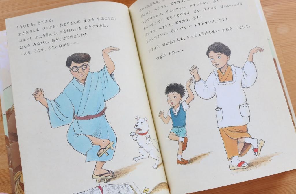 ひみつのカレーライス 井上荒野 田中清代 猫絵本 絵本 秋田