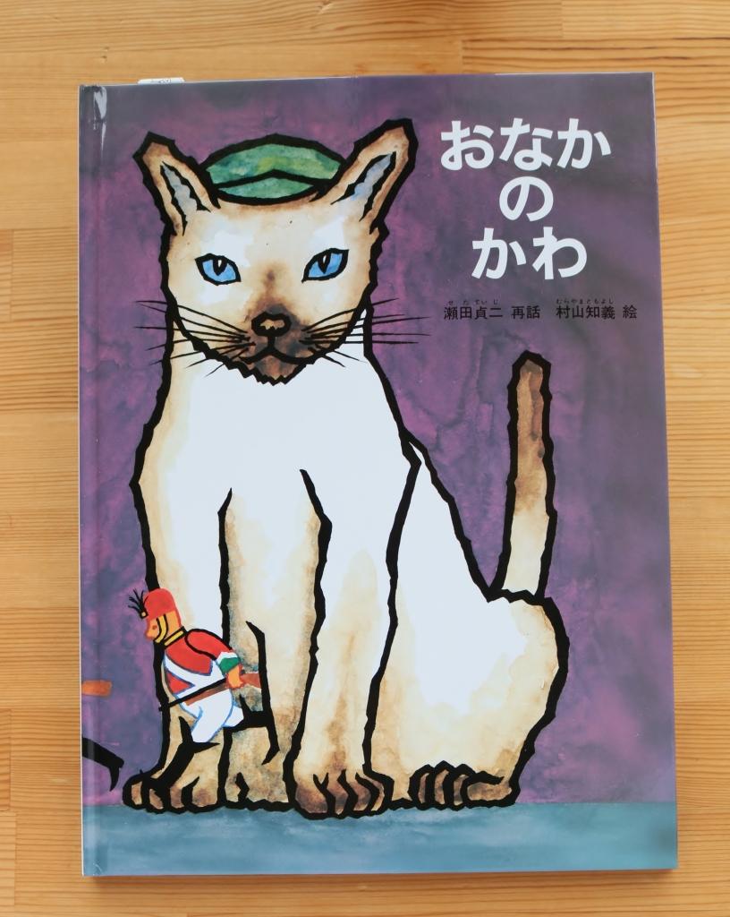 おなかのかわ 瀬田貞二 猫絵本 絵本 かぎしっぽ 秋田