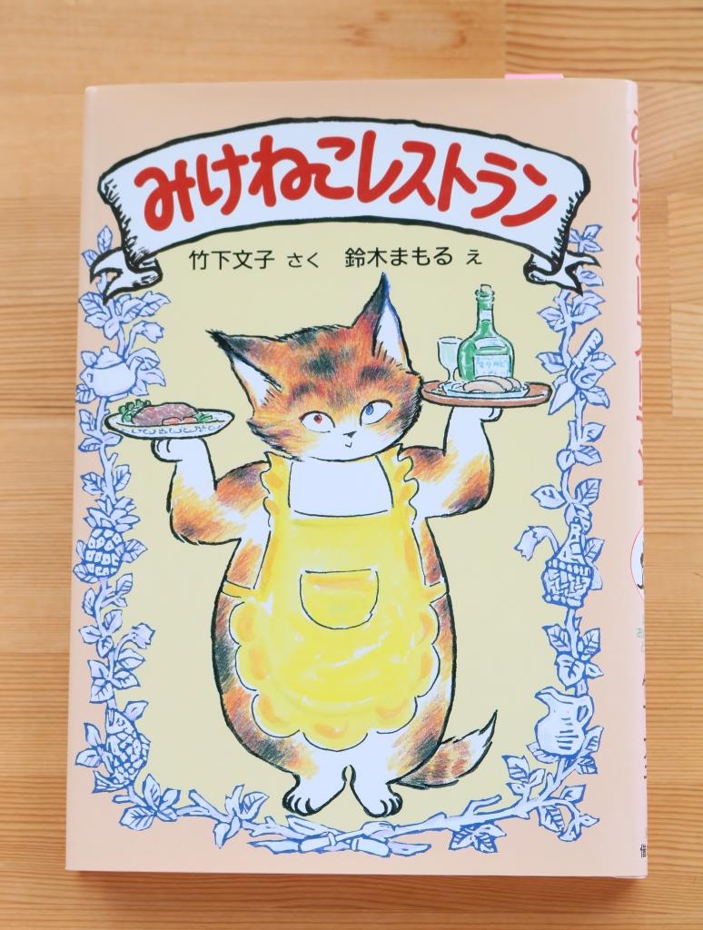 みけねこレストラン 竹下文子 鈴木まもる 猫絵本 絵本 秋田 かぎしっぽ