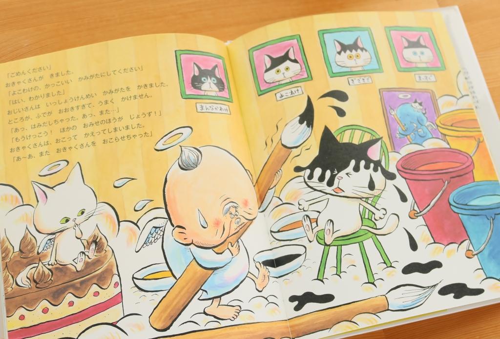 おじいさんのしごと 猫絵本 絵本 秋田 かぎしっぽ