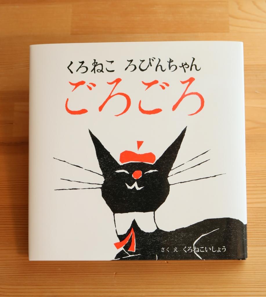 猫本 猫絵本 かぎしっぽ 秋田 くろねころびんちゃん ごろごろ