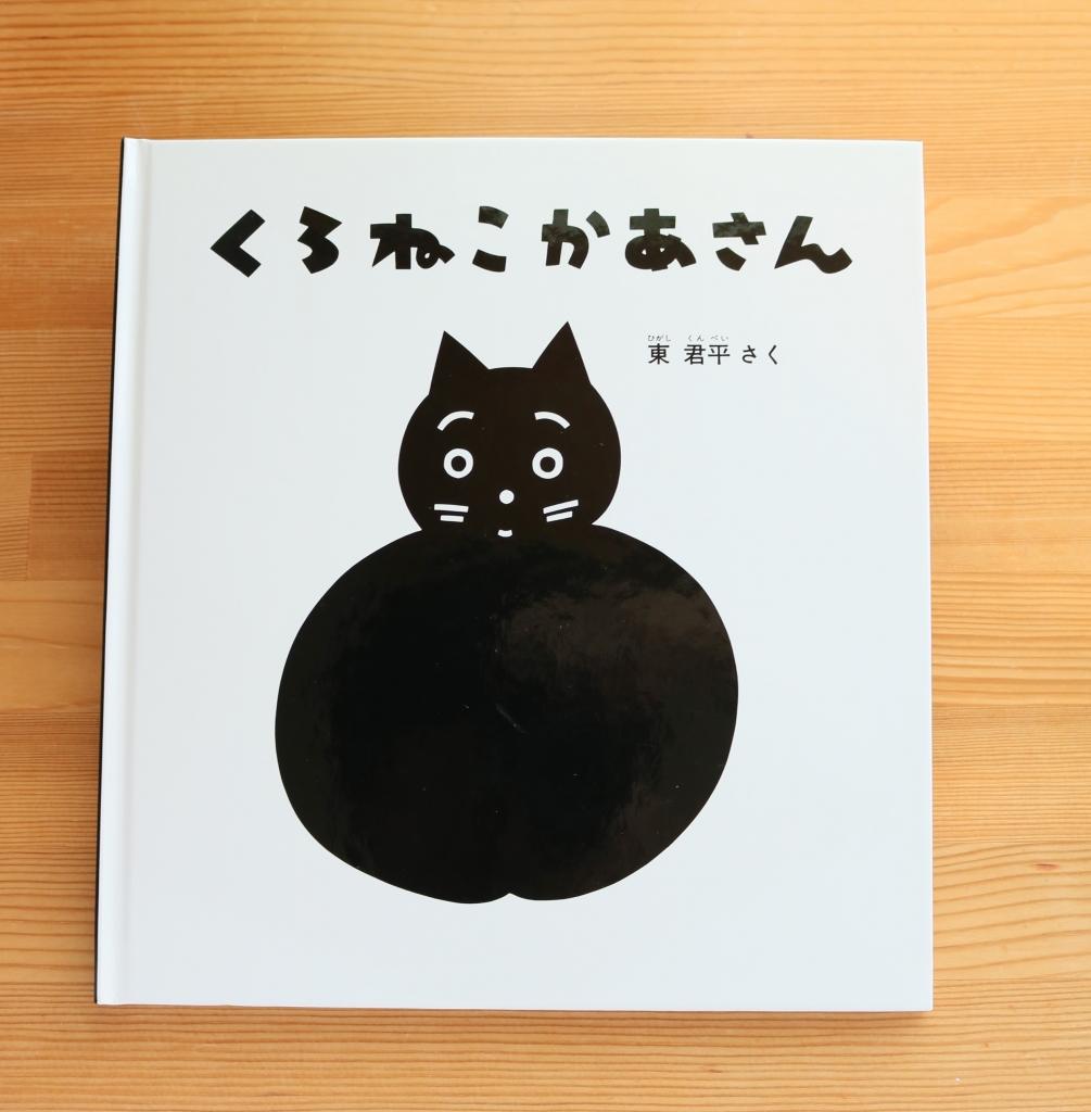 猫本 猫絵本 かぎしっぽ 秋田 くろねこかあさん 東君平
