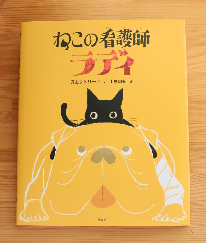 猫本 猫絵本 かぎしっぽ 秋田 ねこの看護師ラディ
