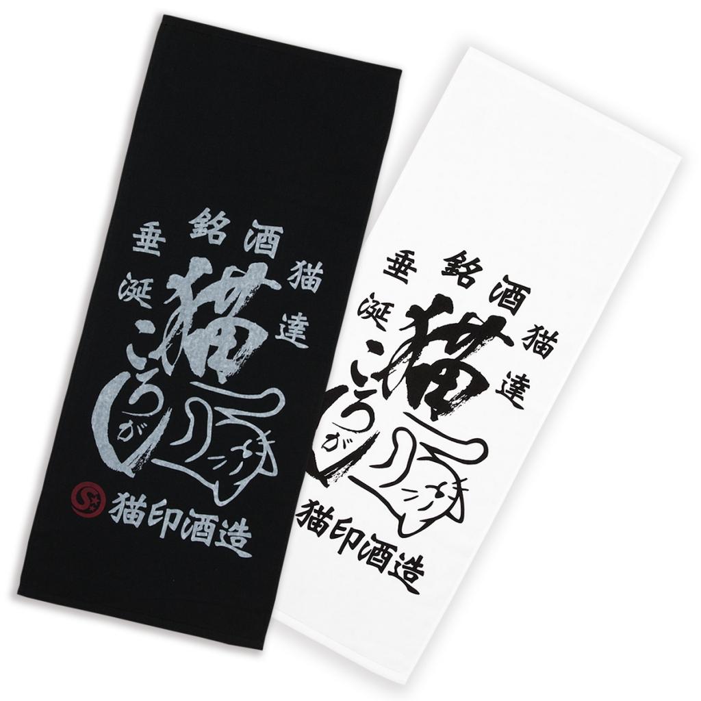 猫雑貨 猫ころがしタオル 秋田 かぎしっぽ スコーピー scopy