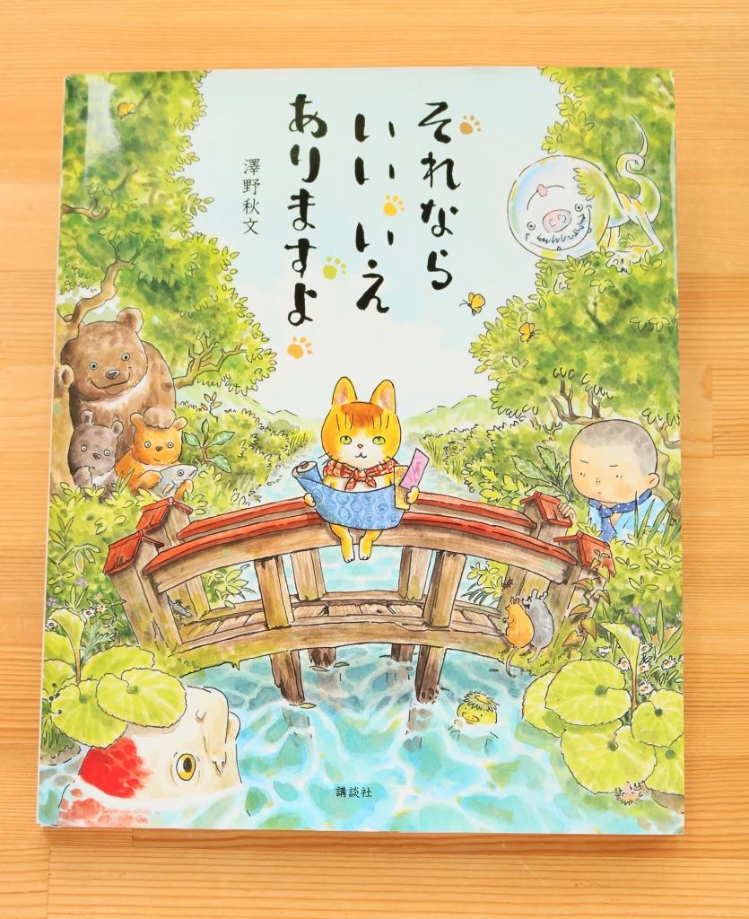 それならいいいえありますよ 猫絵本 猫本 秋田 絵本 かぎしっぽ