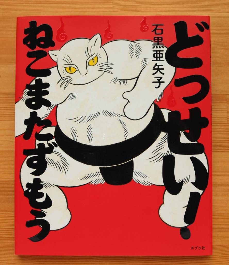 どっせい!ねこまたずもう 石黒亜矢子 猫絵本 絵本 秋田 かぎしっぽ