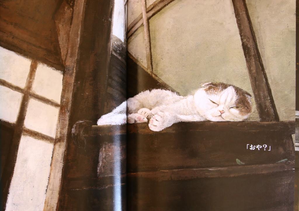 ネコヅメのよる 町田尚子 絵本 猫絵本 秋田 かぎしっぽ