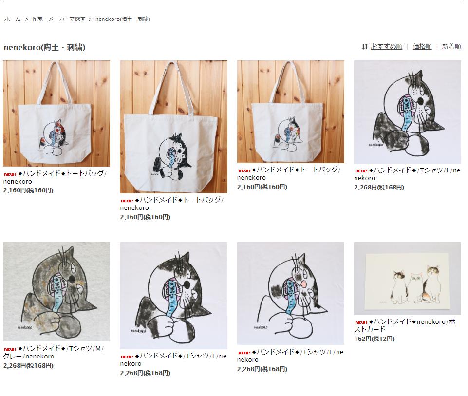 猫雑貨 猫グッズ 秋田 かぎしっぽ Tシャツ nenekoro