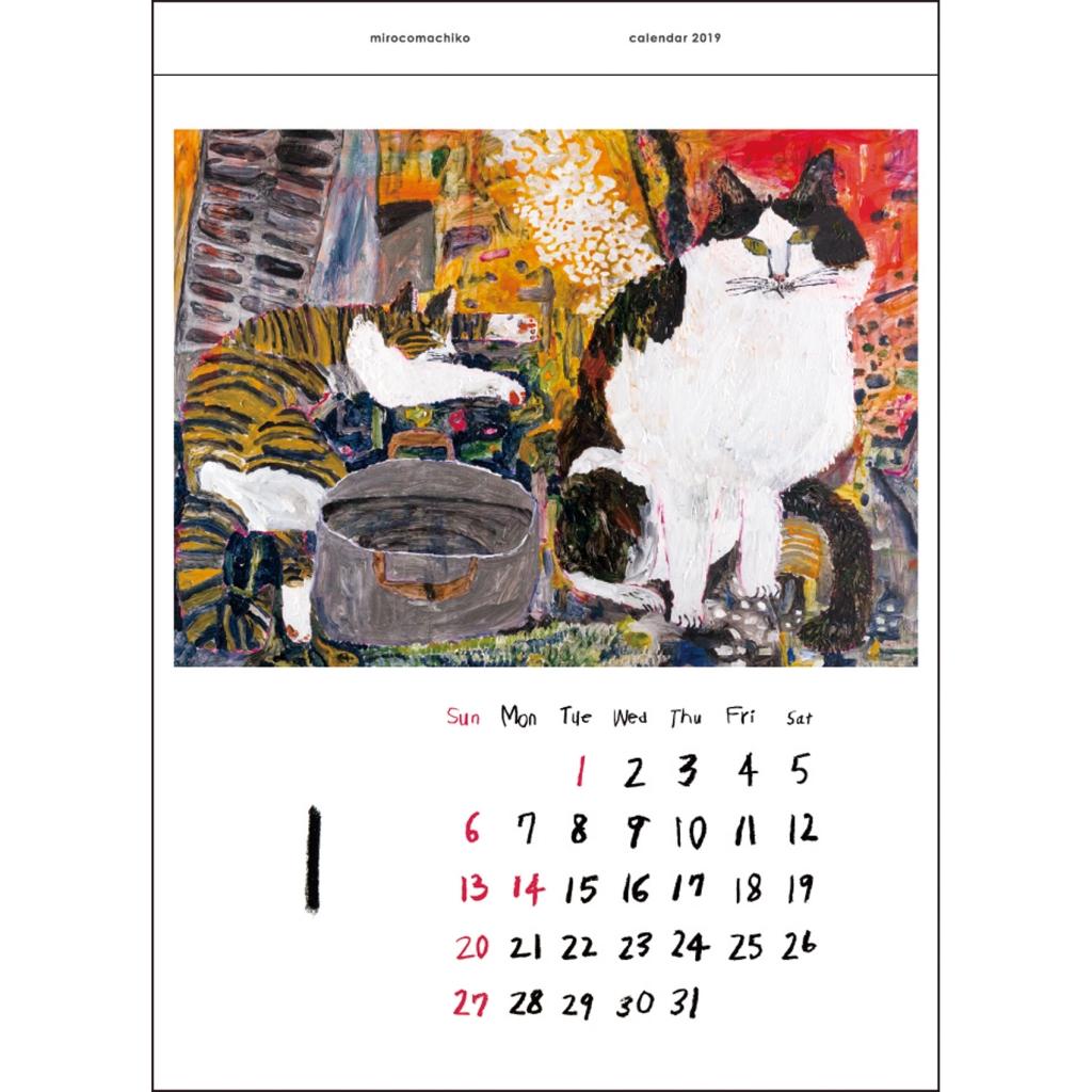ミロコマチコ カレンダー 猫雑貨 猫グッズ 秋田 かぎしっぽ