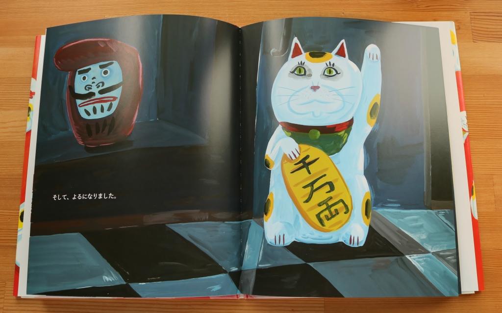 まねきねこだ 高畠邦生 絵本 猫絵本 猫本 かぎしっぽ 秋田