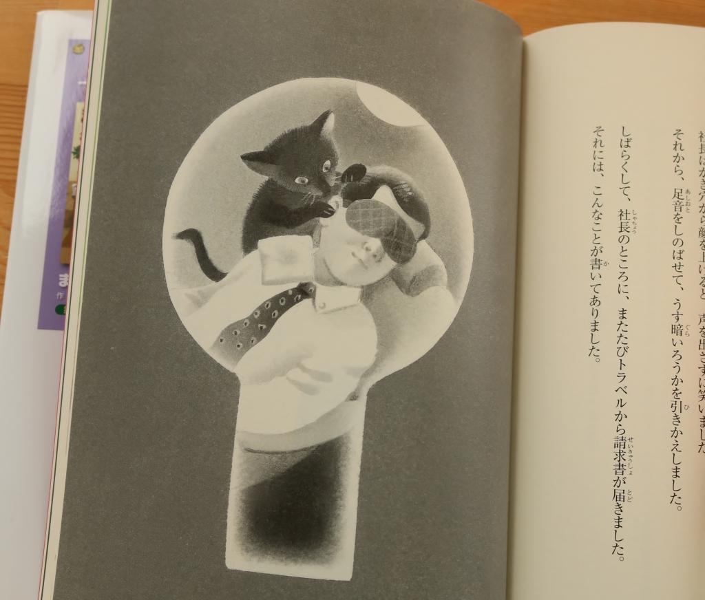 招福堂のまねきねこ 茂市久美子 黒井健 絵本 猫絵本 猫本 かぎしっぽ 秋田