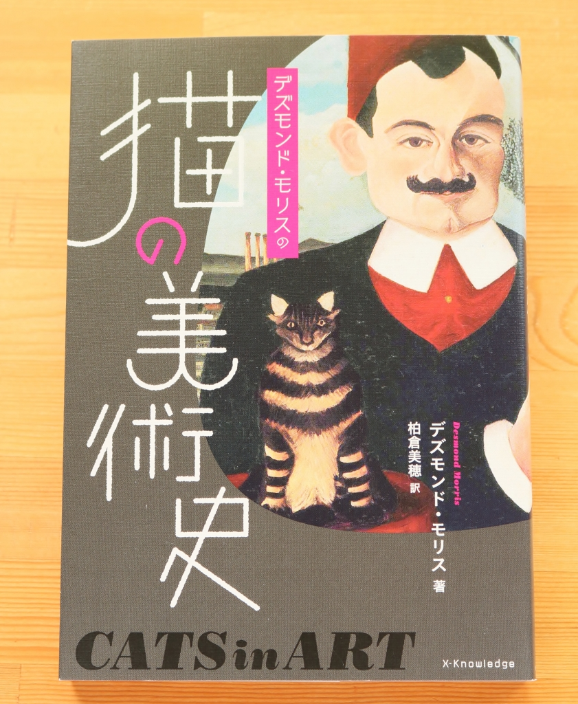 エクスナレッジ 猫絵本 絵本 秋田 かぎしっぽ