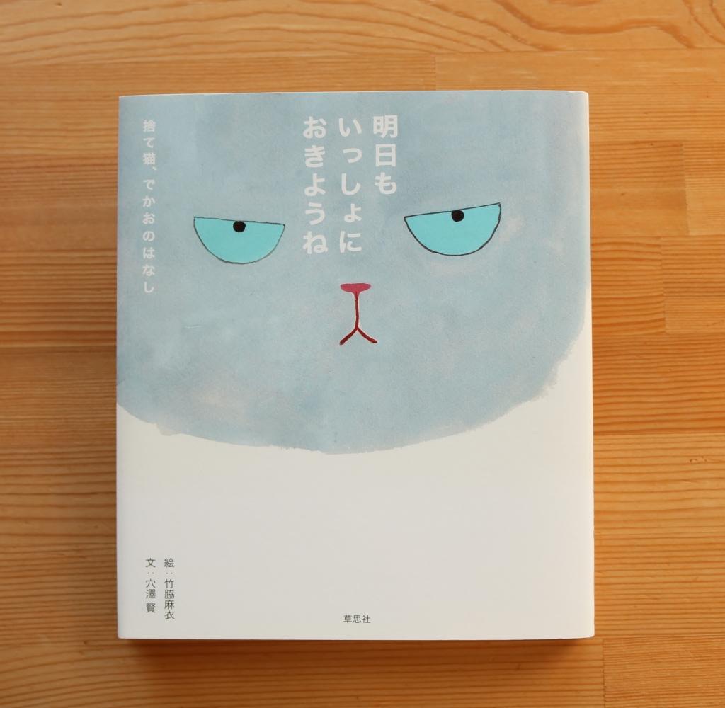 明日もいっしょにおきようね 猫本 猫絵本 絵本 秋田 かぎしっぽ