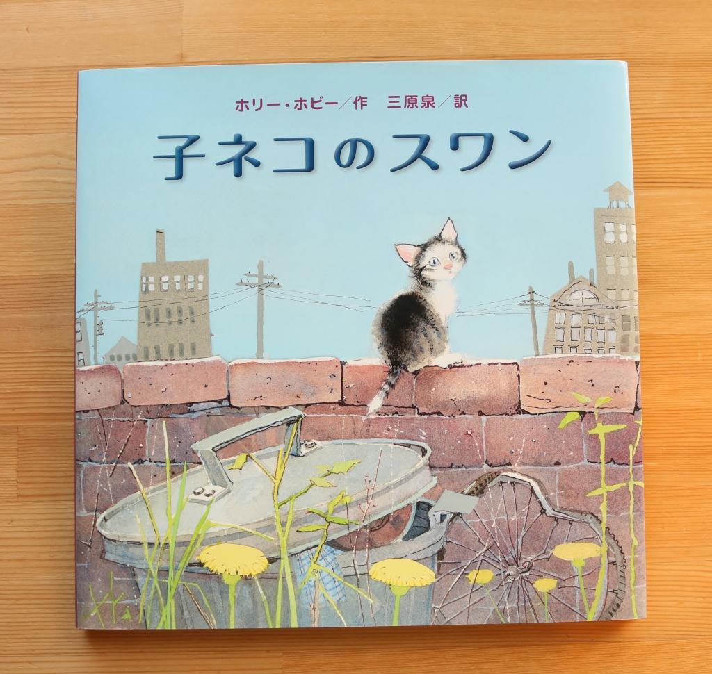 子ねこのスワン 猫本 猫絵本 絵本 秋田 かぎしっぽ