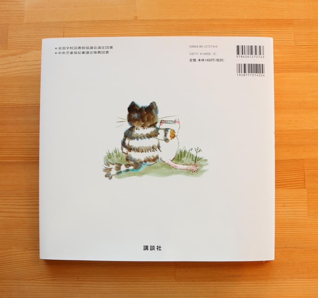 猫本 猫絵本 絵本 秋田 かぎしっぽ 100万回生きたねこ
