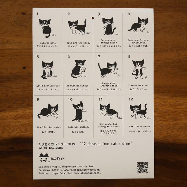 猫雑貨 猫グッズ 秋田 かぎしっぽ カレンダー カミムラアキコ necoya くりちゃん