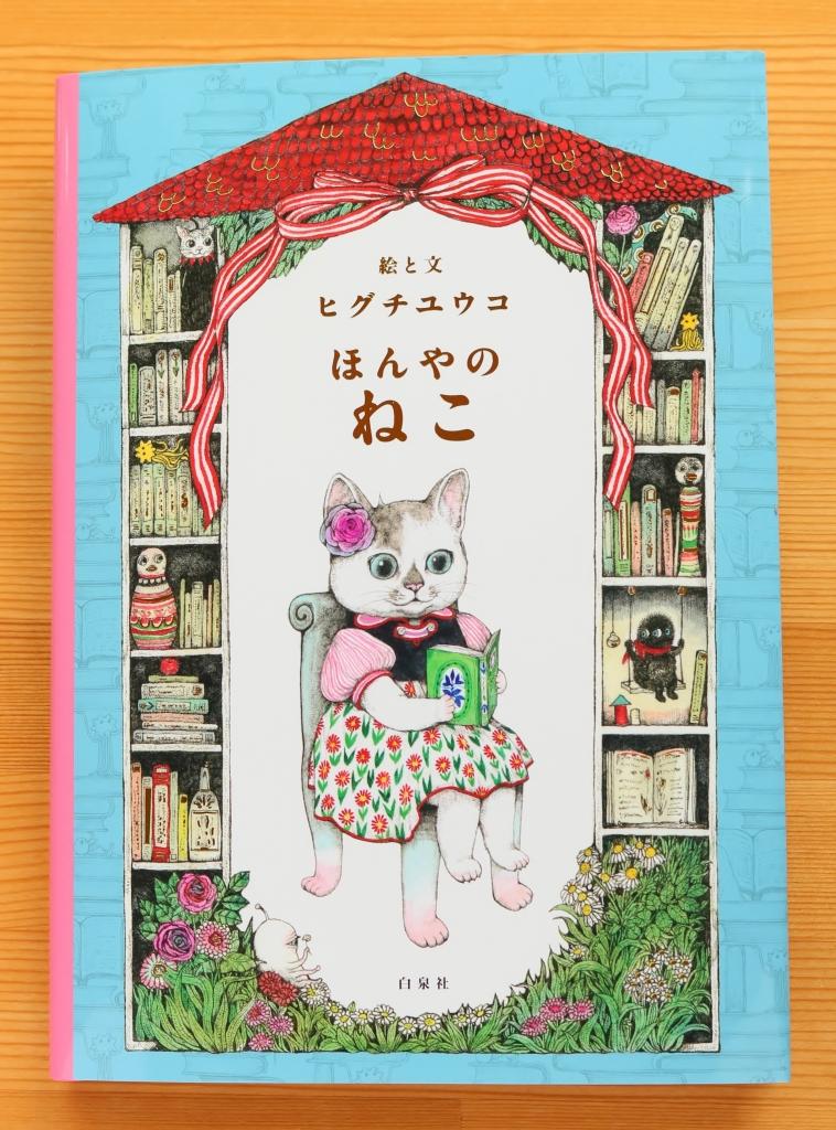 ほんやのねこ ヒグチユウコ 猫絵本 絵本 秋田 かぎしっぽ