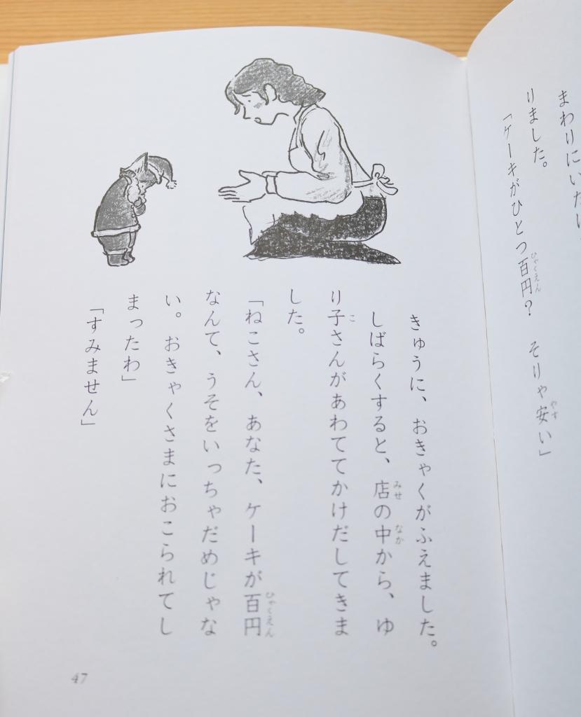 秋田 絵本 猫本 かぎしっぽ おてつだいねこのクリスマス 竹下文子