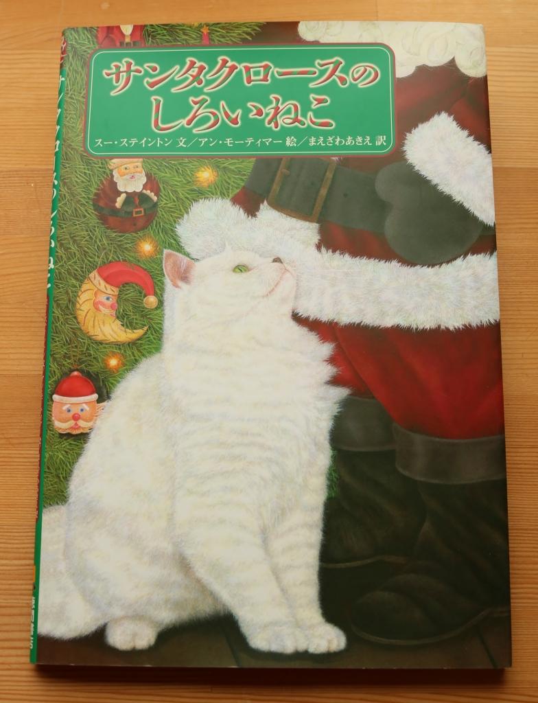 秋田 絵本 猫本 かぎしっぽ サンタクロースのしろいねこ アンモーティマー