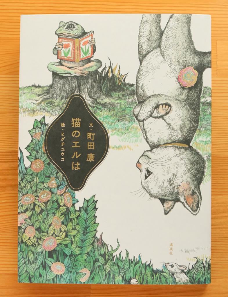 猫のエルは 猫本 猫絵本 絵本 秋田 かぎしっぽ ヒグチユウコ 町田康