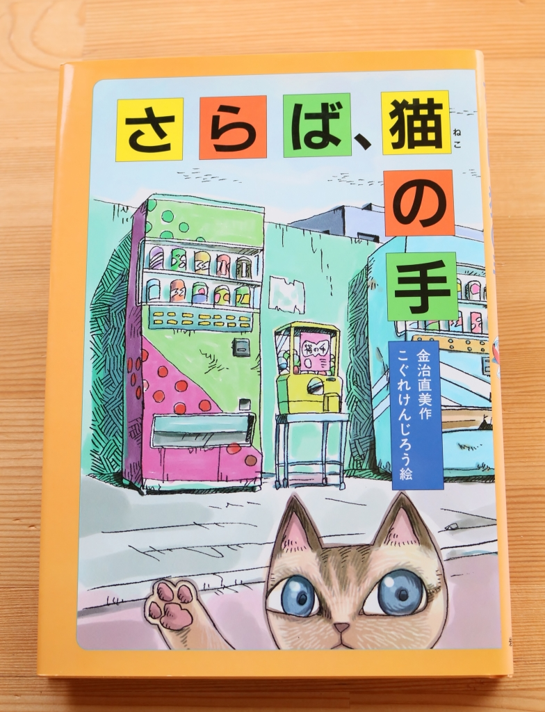 さらば、猫の手 猫絵本 絵本 猫本 秋田 かぎしっぽ