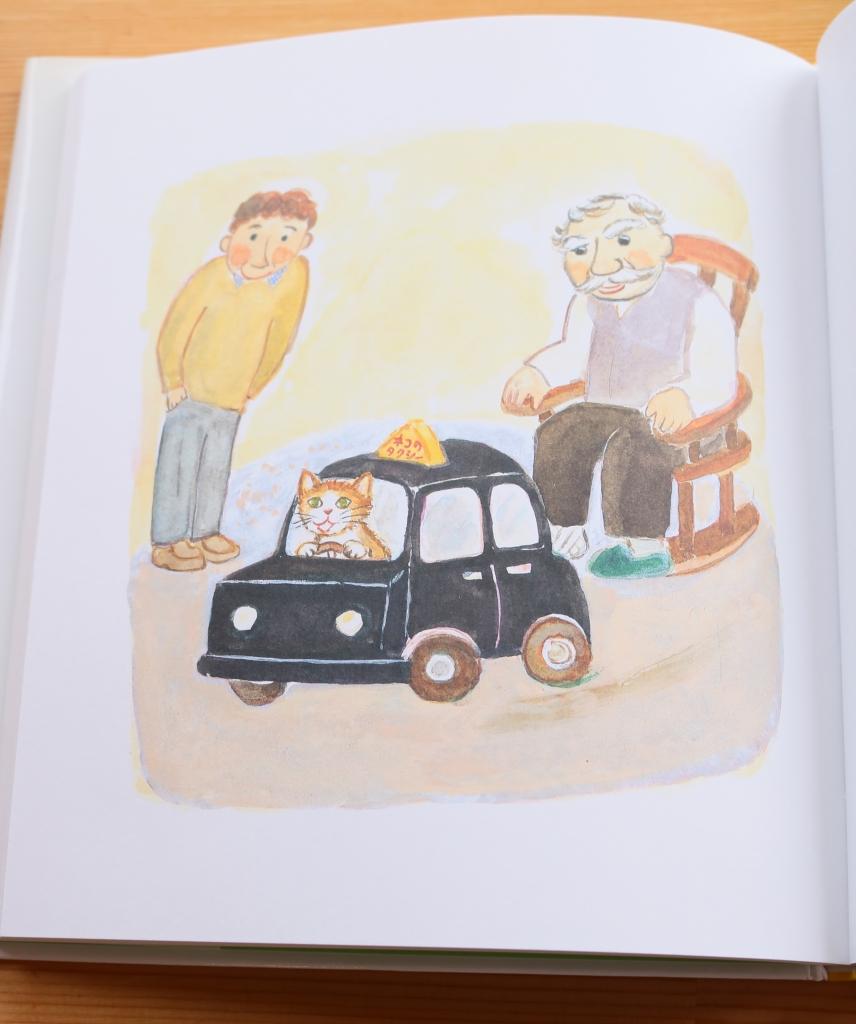 ネコのタクシー 南部 和也 猫絵本 絵本 猫本 秋田 かぎしっぽ