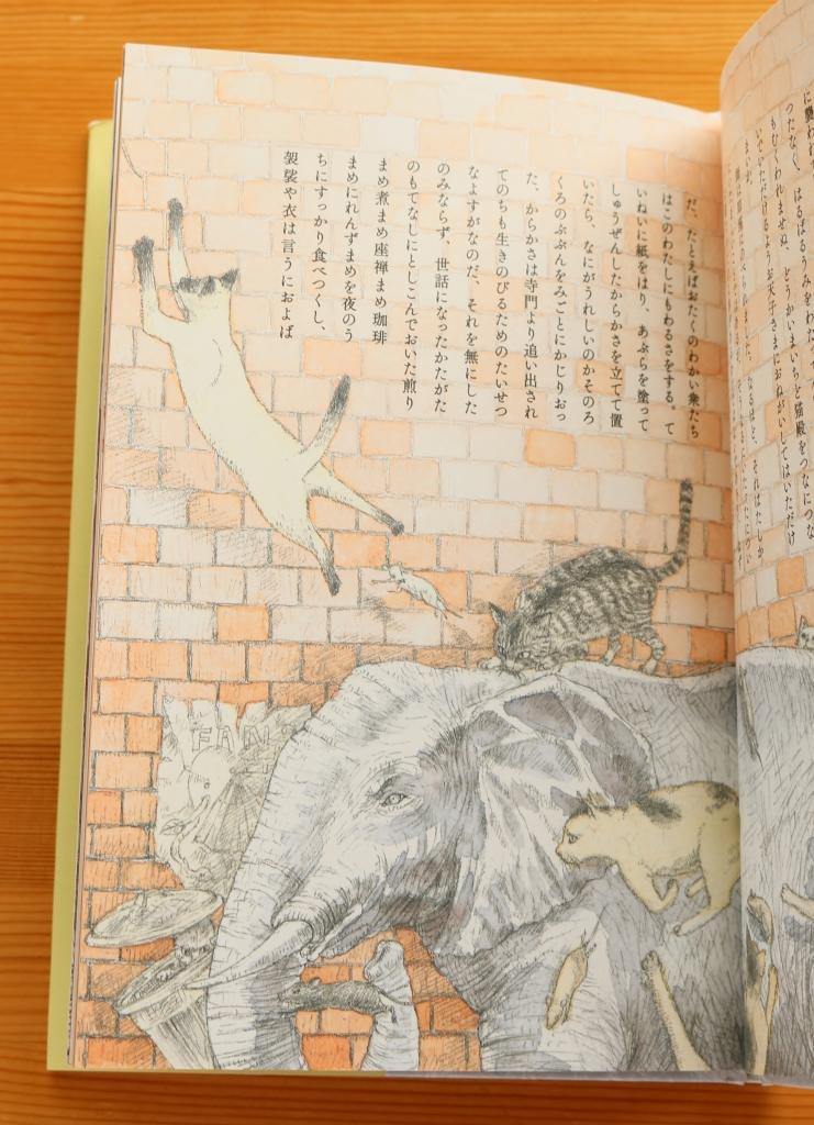 絵本御伽草子 象の草紙 猫本 猫絵本 絵本 秋田 かぎしっぽ