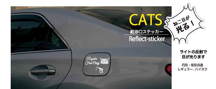 猫雑貨 猫グッズ 秋田 かぎしっぽ 給油口 ステッカー