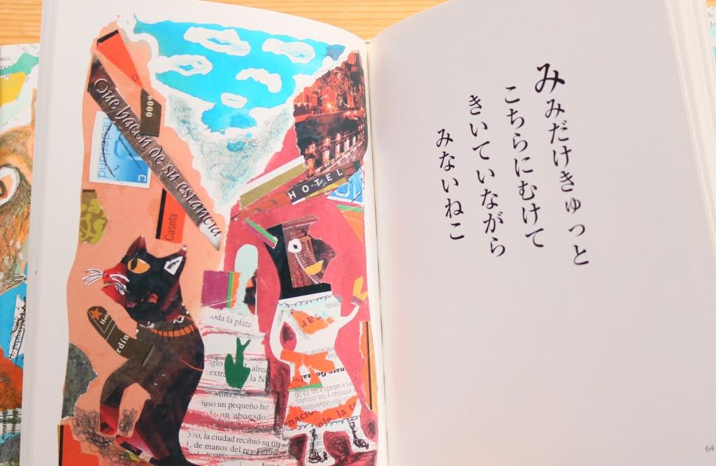 ねこのどどいつあいうえお 猫絵本 絵本 かぎしっぽ 秋田