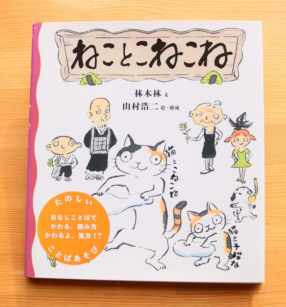 ねことこねこね 猫絵本 絵本 かぎしっぽ 秋田