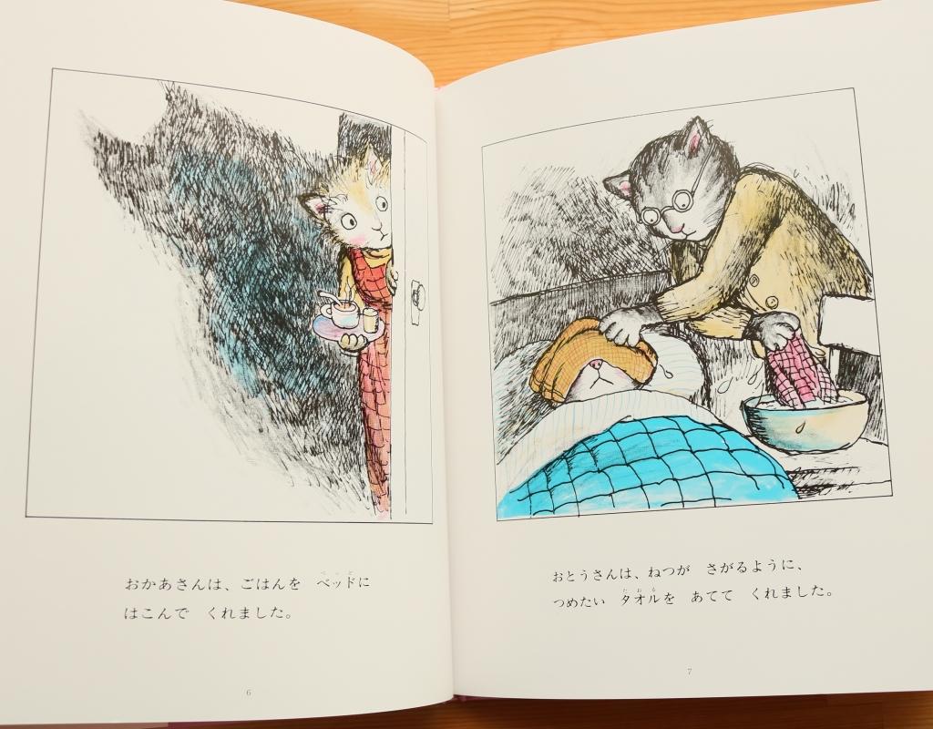 あたしもびょうきになりたいな! フランツ・フランデンベルグ 猫絵本 絵本 大人絵本 秋田 かぎしっぽ
