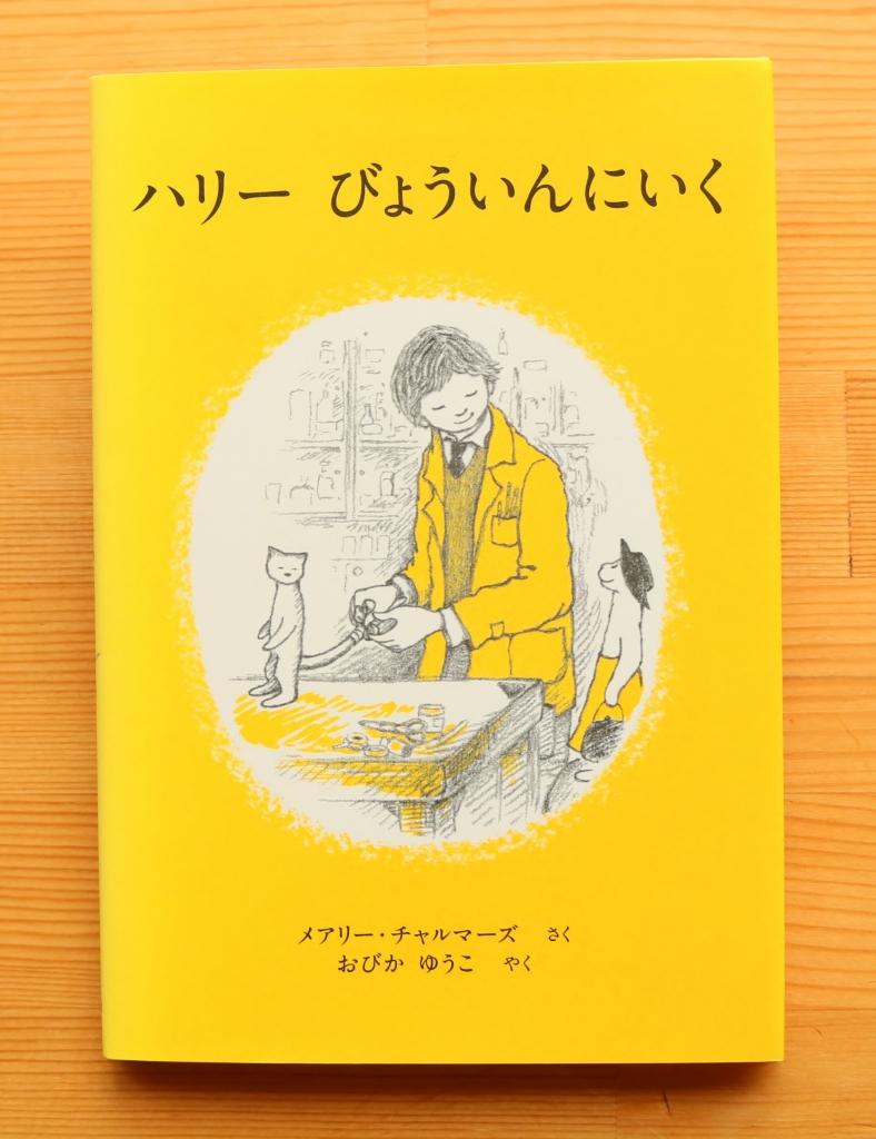 ハリーびょういんにいく メアリー・チャルマーズ 猫絵本 絵本 大人絵本 秋田 かぎしっぽ