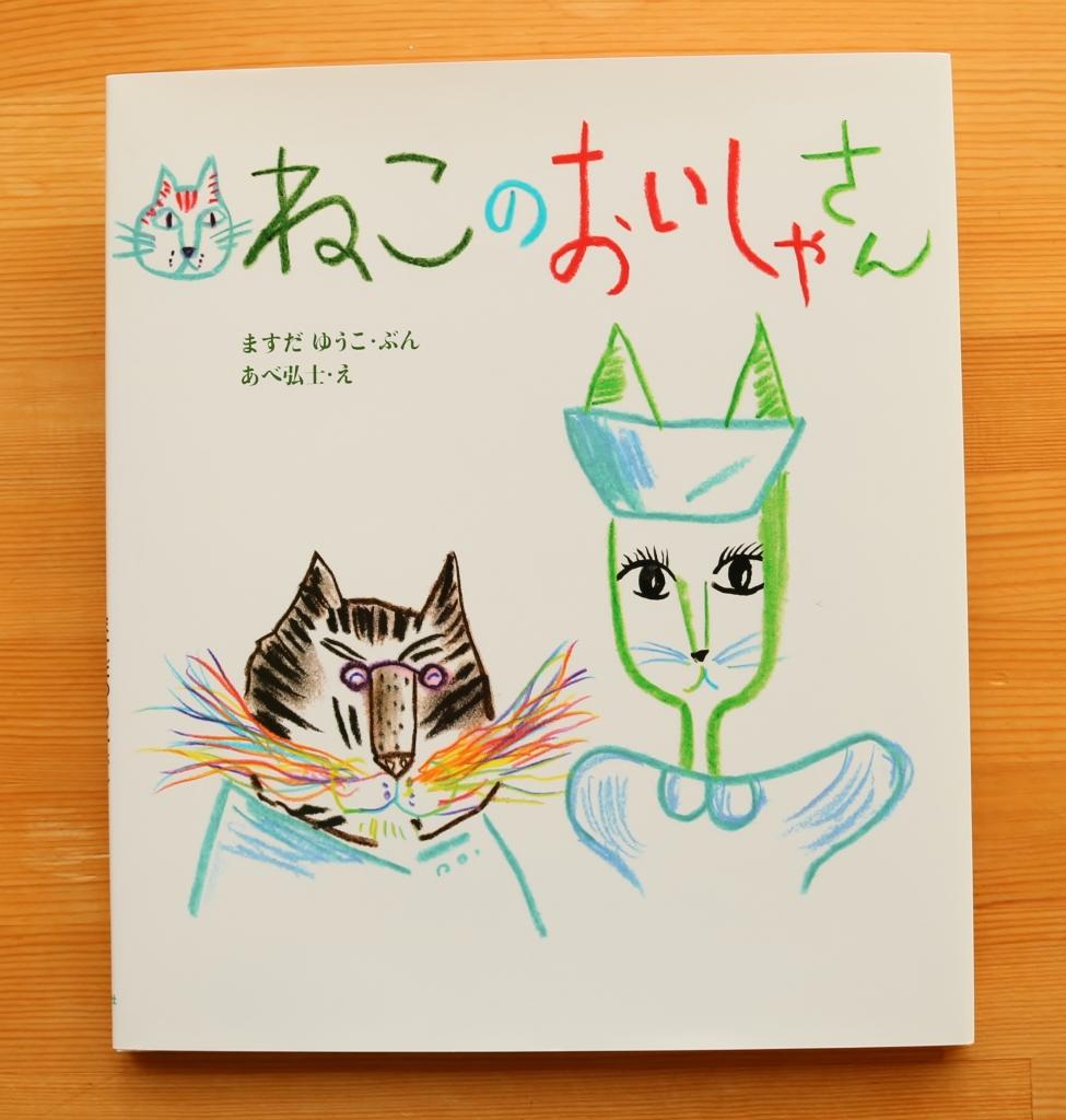 ねこのおいしゃさん あべ弘士 猫絵本 絵本 大人絵本 秋田 かぎしっぽ