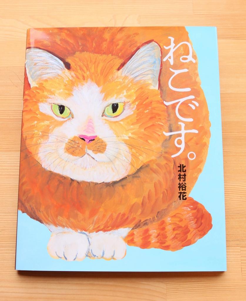 ねこです 猫絵本 絵本 秋田 かぎしっぽ