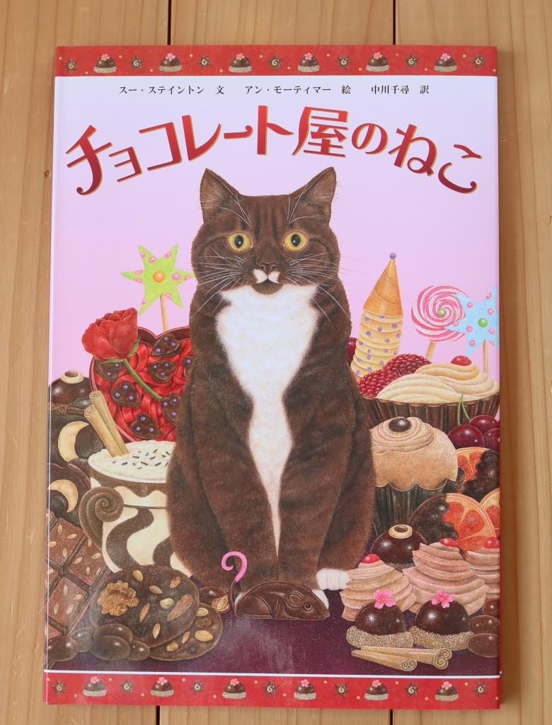 スー・スティントン チョコレート屋のねこ 猫絵本 絵本 秋田 かぎしっぽ