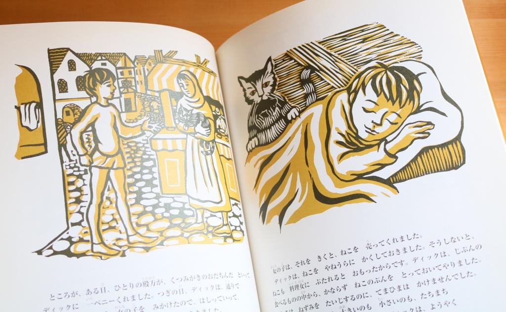 猫絵本 絵本 秋田 かぎしっぽ ディックウィッティントンとねこ