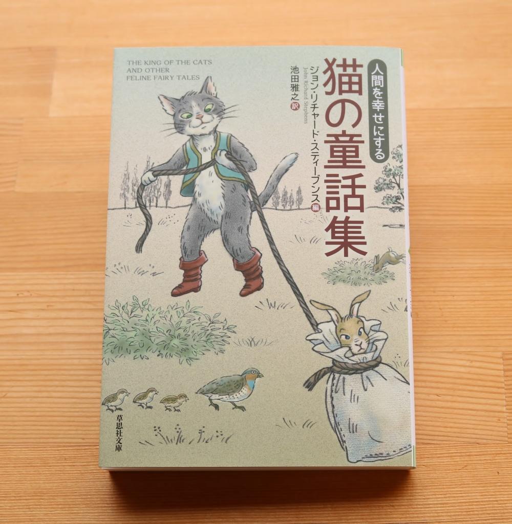 猫絵本 絵本 秋田 かぎしっぽ 猫の童話集