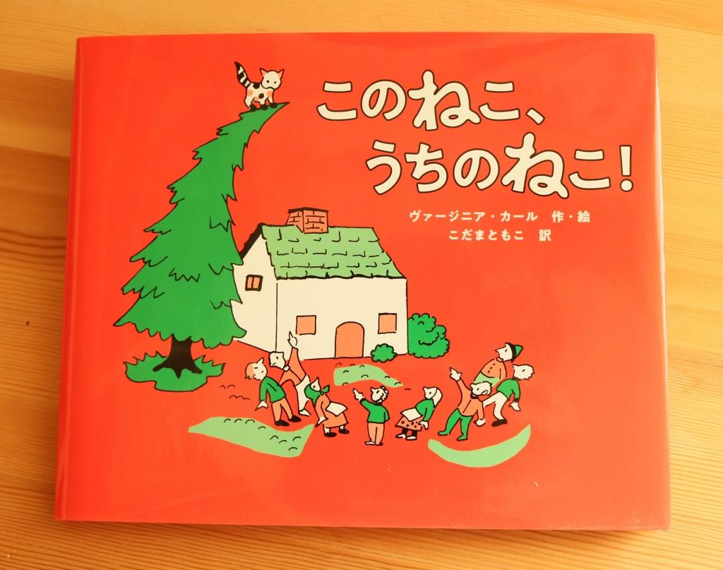 このねこうちのねこ 猫絵本 絵本 秋田 かぎしっぽ
