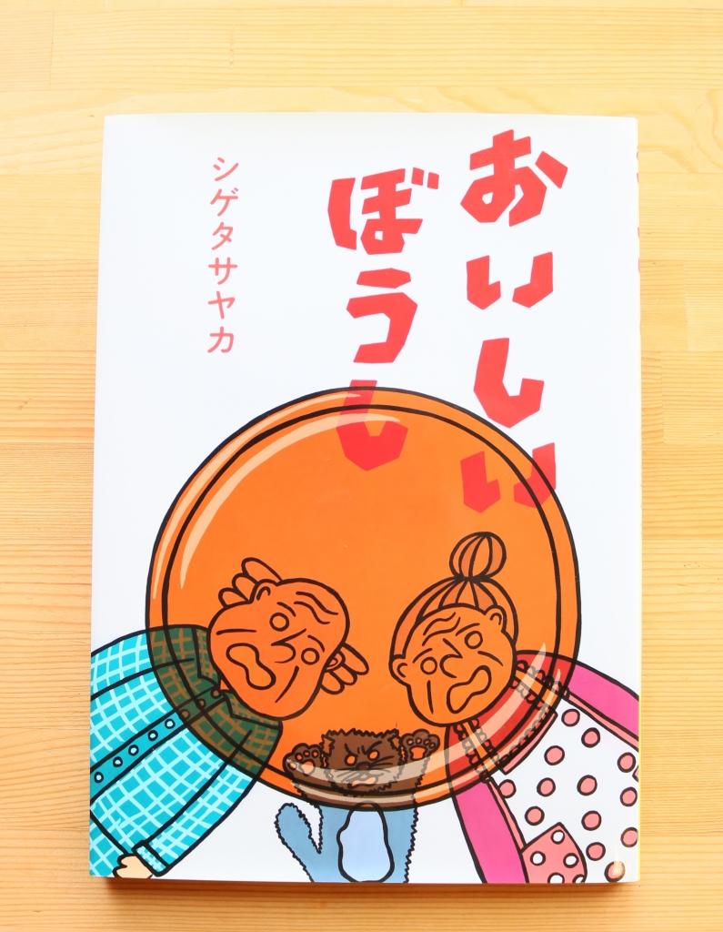 おいしいぼうし 猫絵本 絵本 秋田 かぎしっぽ