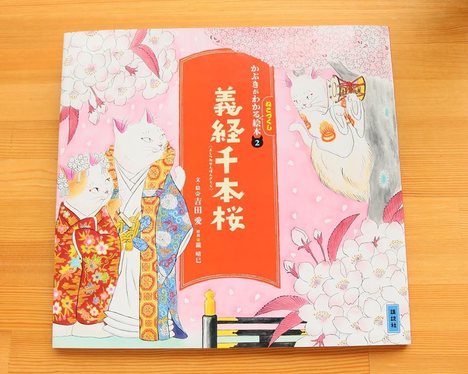 猫絵本 絵本 秋田 かぎしっぽ 歌舞伎 義経千本桜
